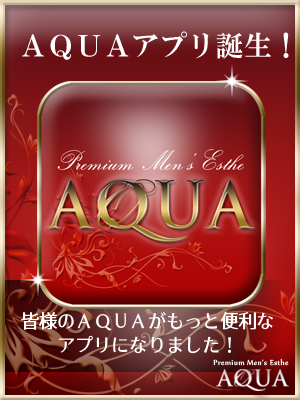★AQUAアプリ誕生★